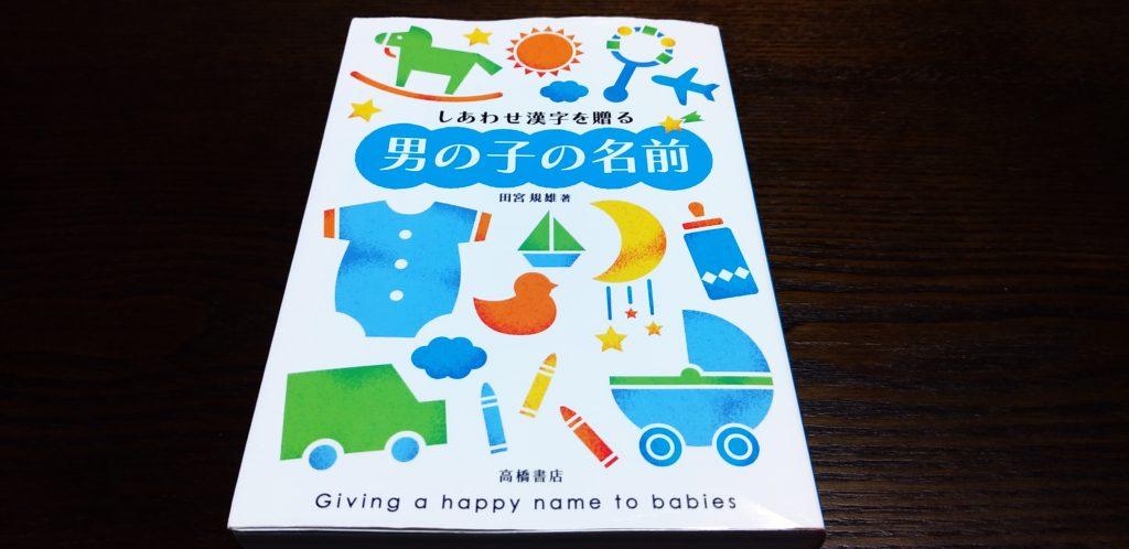 我が子への最初の贈り物
