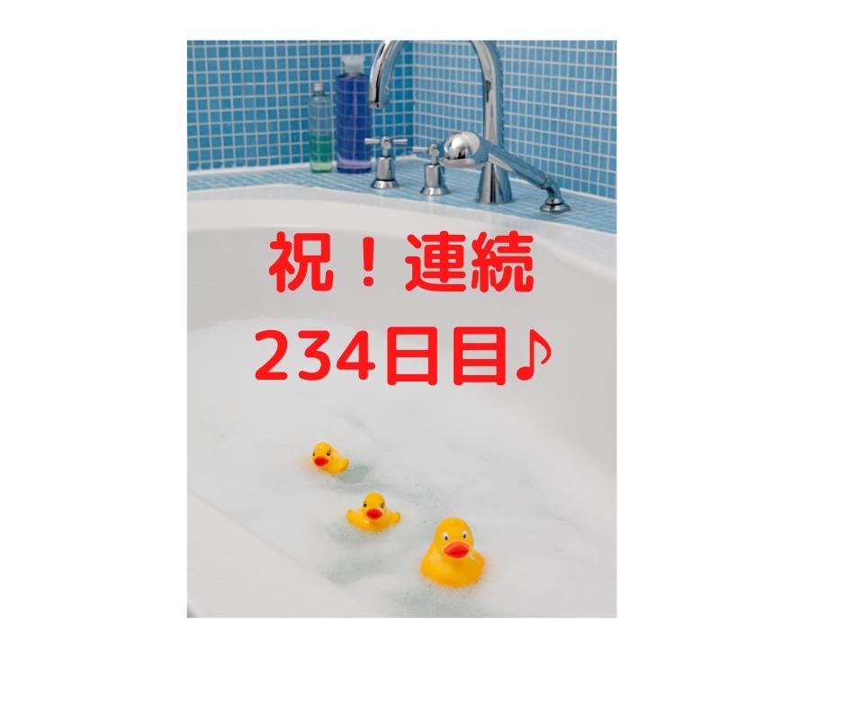 息子と毎日お風呂に入って、連続234日目!